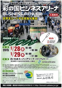 彩の国ビジネスアリーナ2015へ出展|埼玉県蕨市製造業