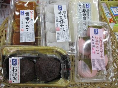 春の和菓子 三代目茂蔵