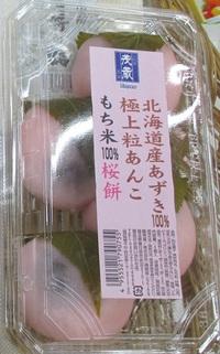 春の和菓子 三代目茂蔵が蕨市中央でご購入頂けます