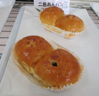 二色あんパン