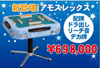【全自動麻雀卓・麻雀用具のささき】全自動麻雀卓、中古麻雀卓、手打ち麻雀卓