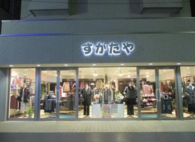(有)スガタヤ洋品店