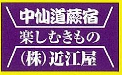 近江屋呉服店