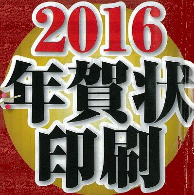 2016年年賀状印刷