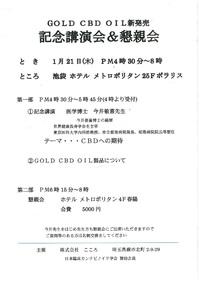 GOLD CBD OIL記念講演会・懇親会