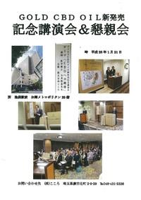 記念講演会&懇親会を開催しました。