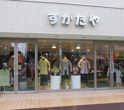 レディースファッション(有)スガタヤ洋品店