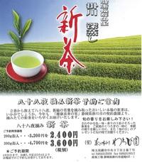 八十八夜 摘み新茶のご案内|蕨市の㈲茶の市川 わらび園