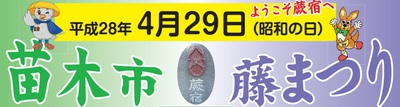 平成28年 中仙道蕨宿苗木市・藤まつり