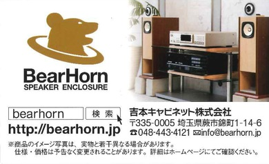 BearHorn
