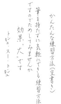 かんたんな練習方法(空書き)|書道の入門書