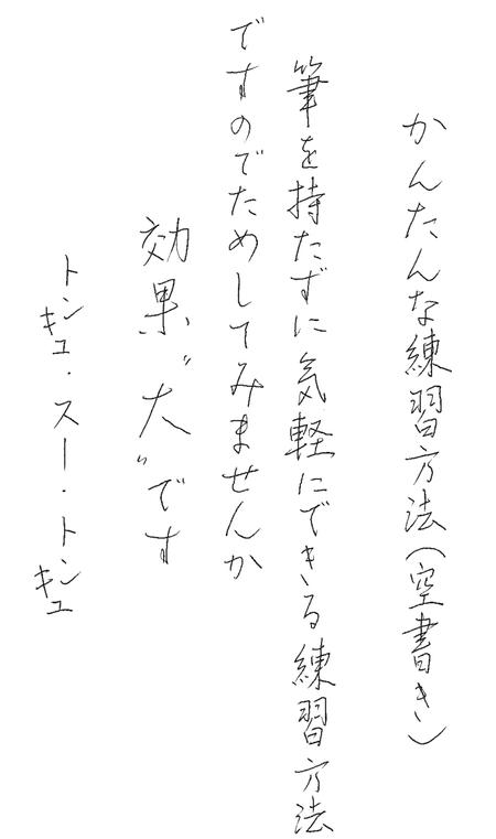 かんたんな練習方法(空書き)