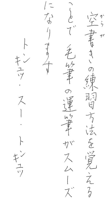 空書きの練習
