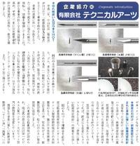 201607号アクセス埼玉にて、㈲テクニカルアーツさんが紹介