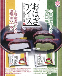 [夏のおはぎアイス]十勝産あずきと宇治抹茶、十勝産あずきと濃厚塩バニラ