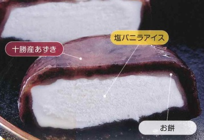 十勝産あずきと濃厚塩バニラ