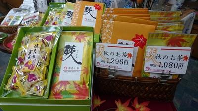秋のお茶に、焼き芋寒天・北海道産黒大豆