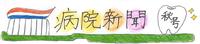 【秋号】病院新聞|わんちゃん、ねこちゃんの虫歯予防