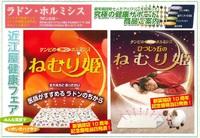 健康フェア|健康サポート商品