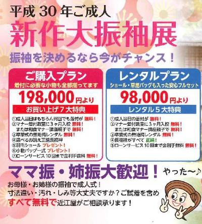 レンタル展・ママ振無料相談会 同時開催