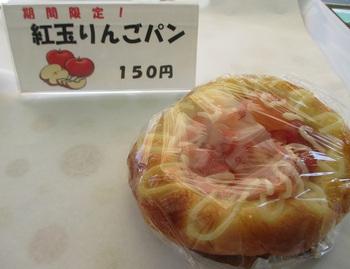 玉りんごパン