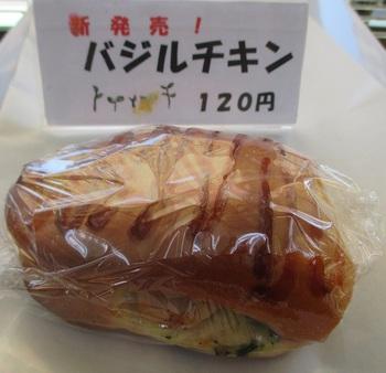 バジルチキン 120円