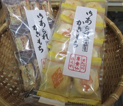 【期間限定】チーズおかき と ねぎ入り納豆チーズ
