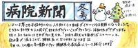 冬の時期に多い膀胱炎や尿石症|病院新聞2016年冬号