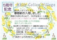 5周年記念セール(平成29年3月1日-19日)ホワイトコットンビレッジ