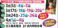 平成31年ご成人「新作大振袖展」のお知らせ