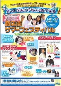 第43回あさがお&ほおずき市のお知らせ|埼玉県蕨市のお祭り