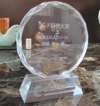 蕨市、戸田市、川口市、さいたま市のクレド経営大賞受賞の税理士事務所