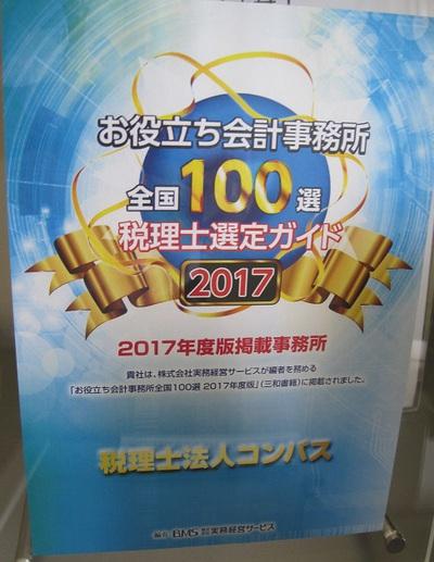 ㈱実務経営サービスの「お役立ち会計事務所全国100選 2017年度版」