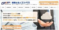 【急募】会計ソフト入力経験者募集|税理士事務所求人