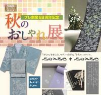 プレ創業88周年記念「秋のおしゃれ展」