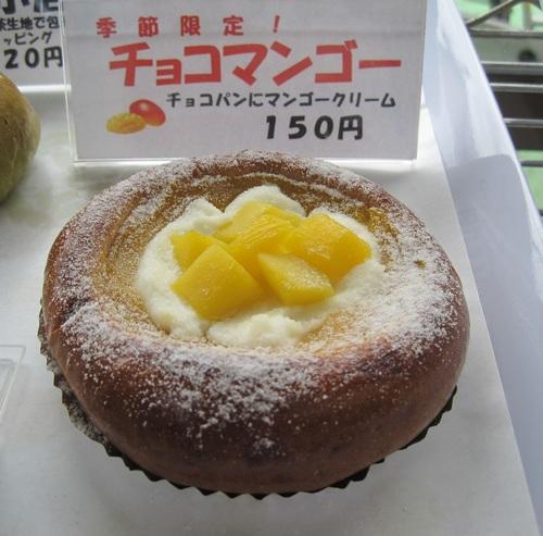 チョコマンゴー 150円(税込)