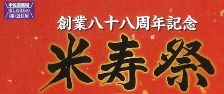 中仙道蕨宿㈱近江屋 創業八十八周年記念