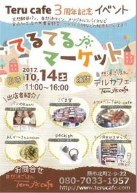 Teru cafe 3周年記念イベントのお知らせ|自然食ランチ・自然派ごはん