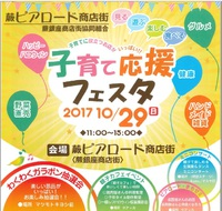 「子育て応援フェスタ」| 平成29年10月29日(日)11時~15時