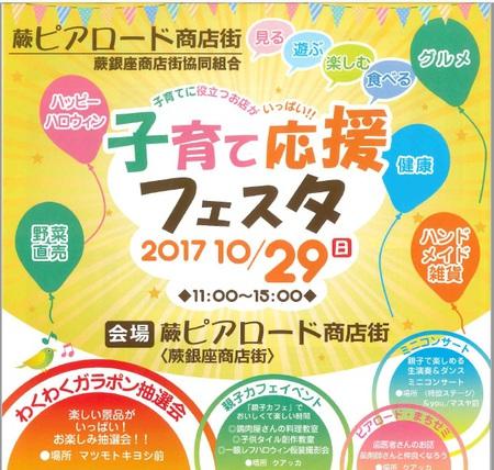 平成29年10月29日(日)11時~15時に、子育て応援フェスタ