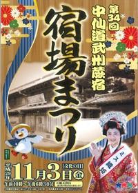 「第34回中仙道武州蕨宿宿場まつり」のお知らせ|埼玉県蕨市の祭り