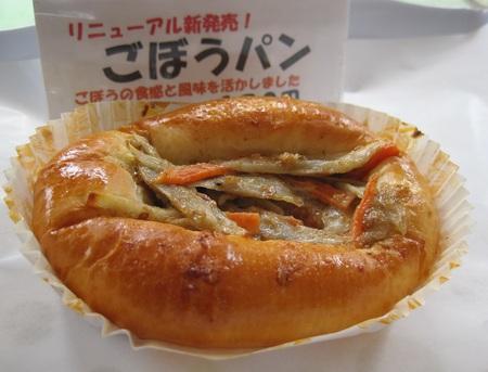 ごぼうパン
