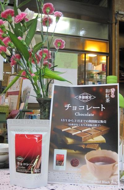 季節限定「和紅茶」チョコレート