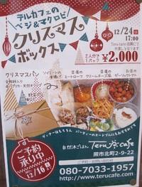 然食ランチ・自然派ごはんTeru Cafe さんからのお知らせ