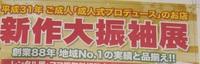 平成31年 ご成人 新作大振袖展のお知らせ