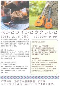 【コンサート】パンとワインとウクレレと開催のご案内