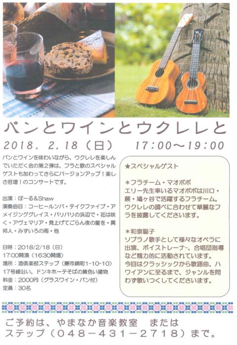 【コンサート】パンとワインとウクレレ