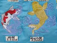 東京近くの埼玉県蕨市のオリジナル刺繍専門店 ㈲岡本洋品店