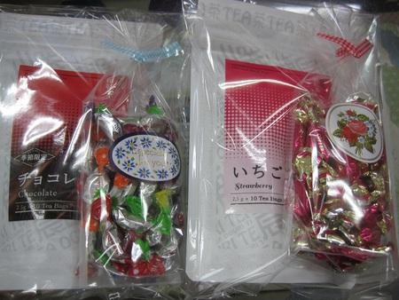 【バレンタイン】チョコレート茶・いちご茶にお菓子
