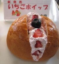 新発売 いちごホイップ、季節限定の人気のある菓子パンです。